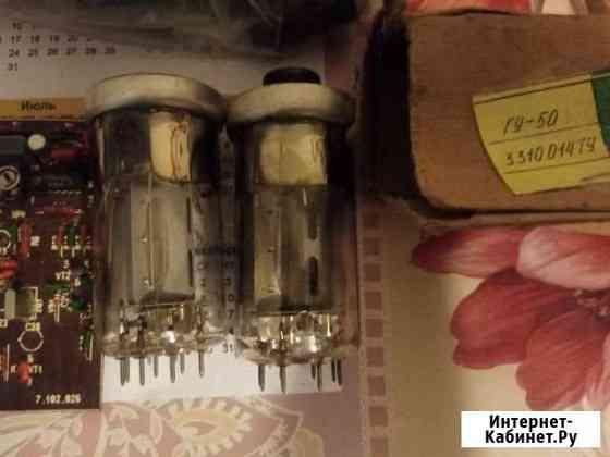 Гу-50 лампы Саранск