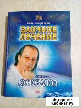 Книги Сергея Коновалова Киров