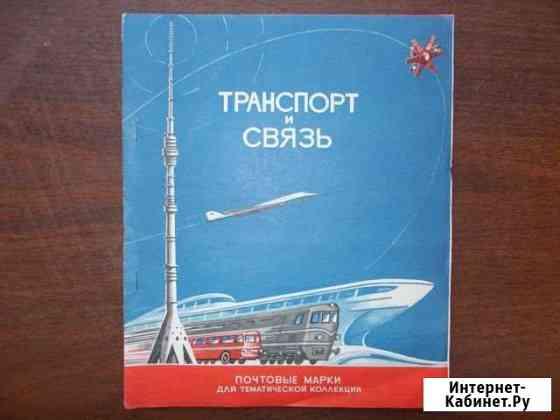 Марки Транспорт и связь. Коллекция №74, 1974 год Ижевск