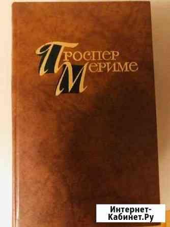 Проспер Мериме: Собрание сочинений в 4 томах Орёл