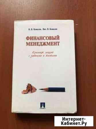 Финансовый менеджмент Гагарин