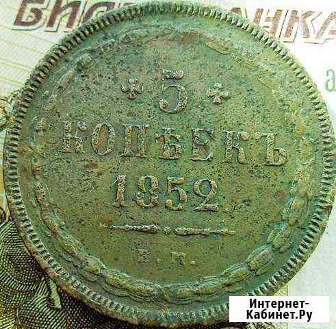 5 копеек 1852 год (ем) (Орел 1849 г.) Майкоп