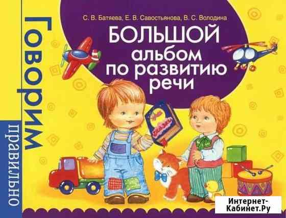 Большой альбом по развитию речи Саранск