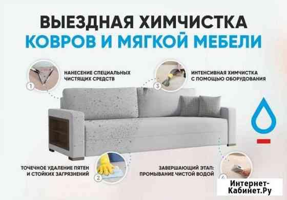 Химчистка мягкой мебели Барнаул