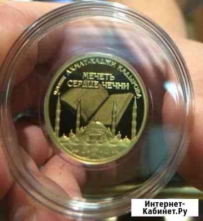 Золотая монета  Мечеть  Сердце Чечни Пенза