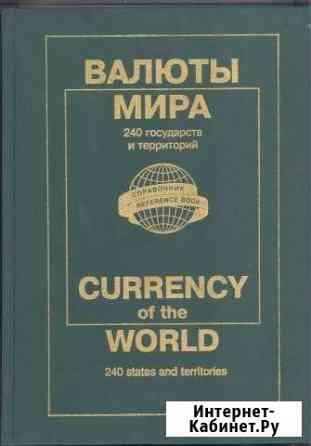 Книга Валюты мира 2004 г. Каталог-справочник Орёл