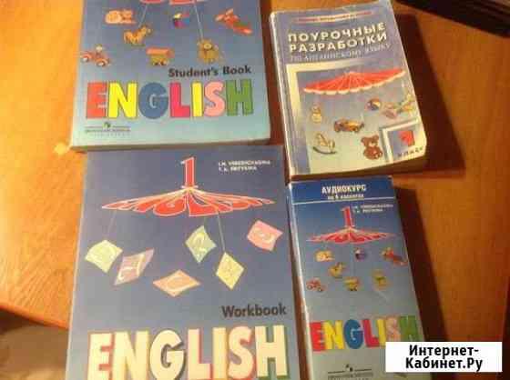 Английский для детей Обнинск