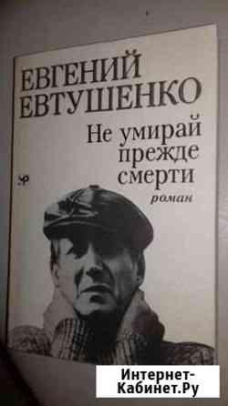 Евгений Евтушенко.Не умирай прежде смерти Дзержинск