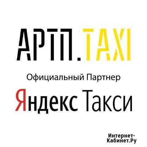 Водитель такси. Ежедневная выплаты, 50/50 Санкт-Петербург