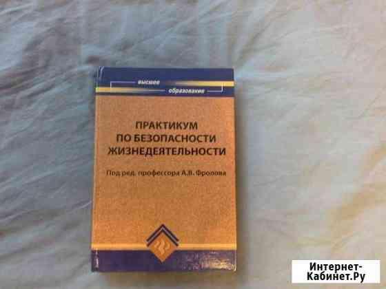 Учебники по гигиене и охране труда Москва
