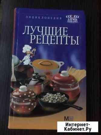 Книга рецептов Яблоновский