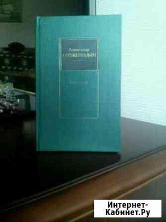 Книги: А.Солженицын, М.Зощенко, М.Горький (новые) Энергетик