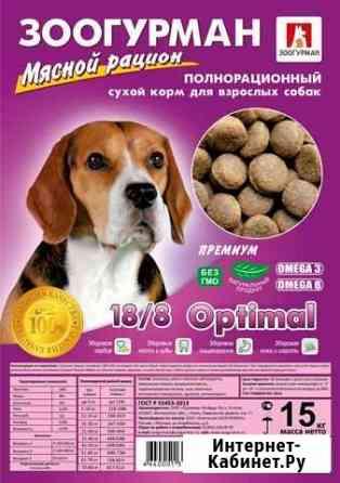 Сухой корм для собак зоогурман 15 кг Омск