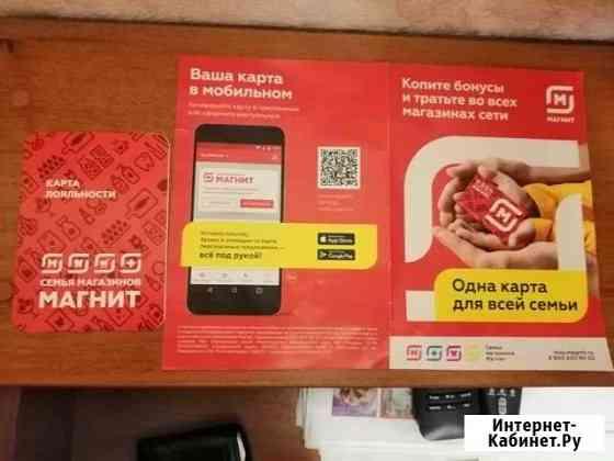 Продам скидочную карту магазинов Магнит не актив Сосногорск