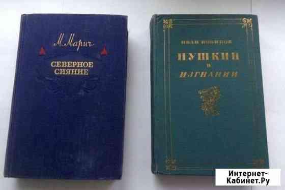 Исторические романы Ижевск