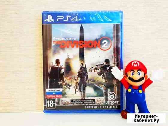 Tom Clancys The Division 2 (PS4) новый Ульяновск
