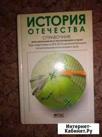 Справочник История Отечества Комсомольск-на-Амуре