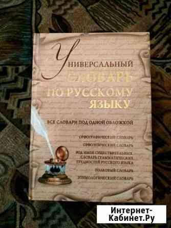 Словарь по русскому языку Великий Новгород