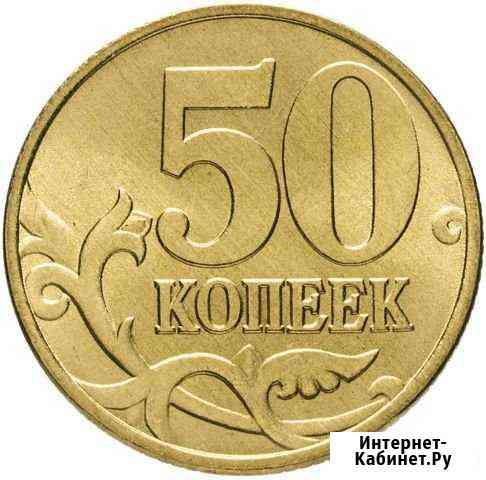 50 копеек РФ Курск