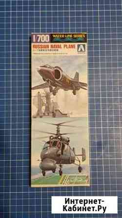 Модели Як-38 / Ка-25 1/700 Aoshima Благовещенск