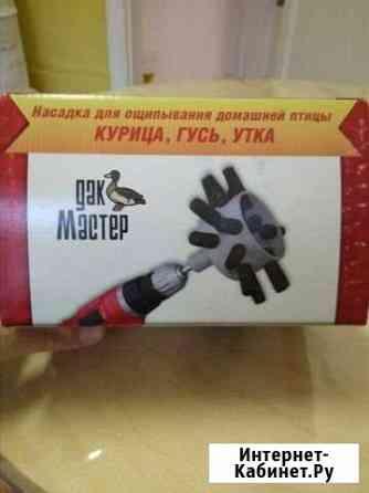 Есть в наличии. Насадка для ощипывания домашней пт Петрозаводск