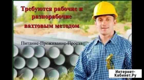 Грузчик-Разнорабочий с Проживанием Пятигорск