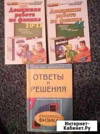Решебники по физике Вологда