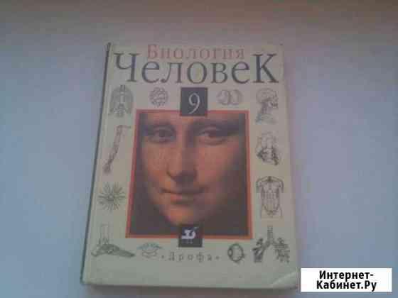 Учебник по биологии 9 класс человек Вологда