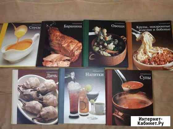 Книги. Кулинарные рецепты Абакан