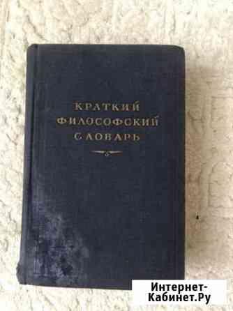 Краткий философский словарь Москва