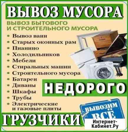 Вывоз мусора. Утилизация старой мебели, хлама Барнаул