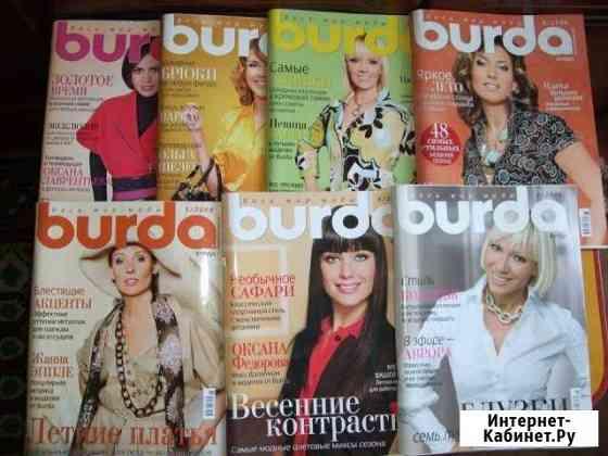 Журналы Burda Москва