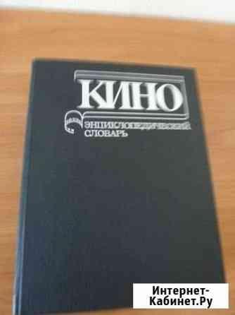 Энциклопедический словарь кино Смоленск