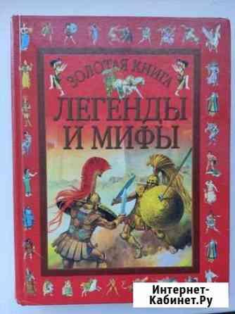 Золотая книга легенд и мифов Калуга