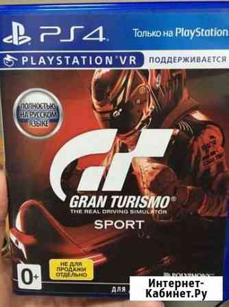 Игра PS4 Обмен Белгород