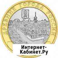 Памятная монета Азов (xiii в) Орск