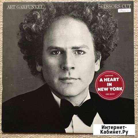 Art Garfunkel (1981) Scissors Cut Кострома