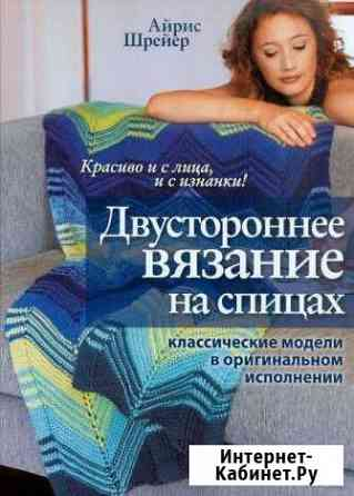Двустороннее вязание на спицах Белгород
