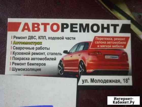 Автослесарь, шиномонтажник Челябинск