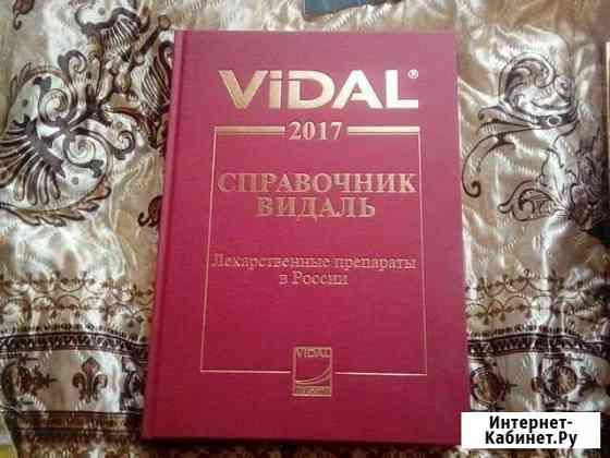 Справочник лекарств Москва
