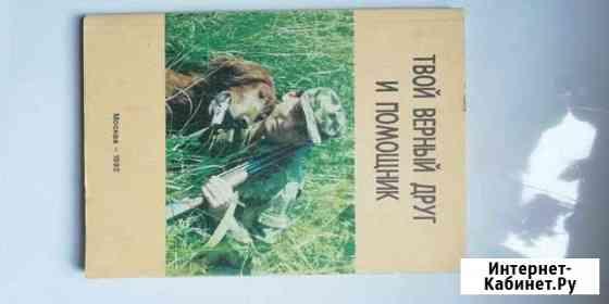 Книга для охотника Вичуга