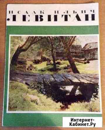Альбом репродукций Левитана 1965 год Мичуринск