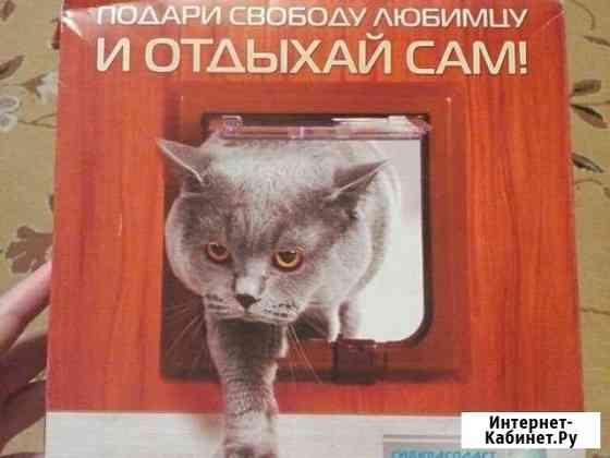 Дверца для животных Челябинск