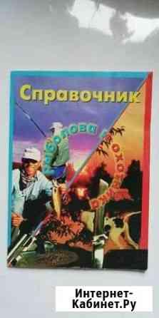 Справочник для рыболова Вичуга