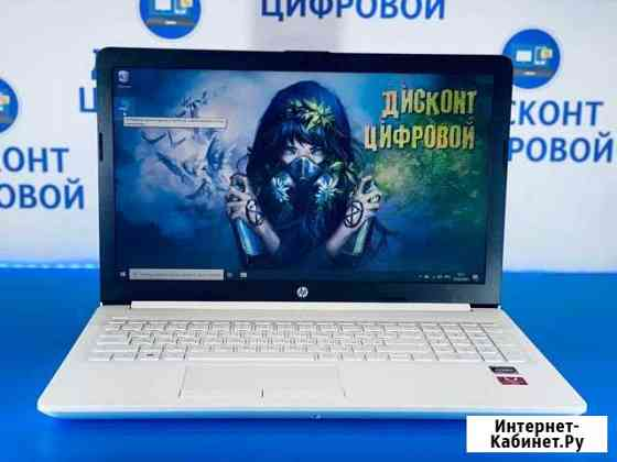 New/HP/15.6/Ryzen 3-3200U/DDR4/SSD-256Gb/Белый Иваново