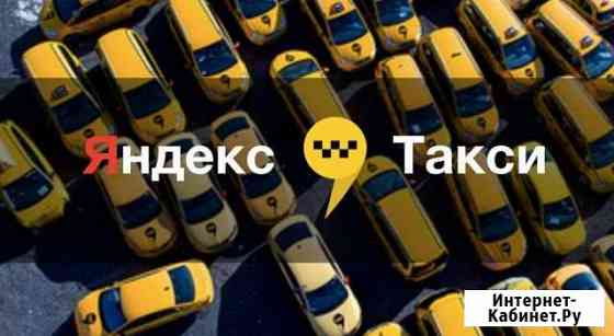 Водитель Яндекс Такси (подключение) Тюмень