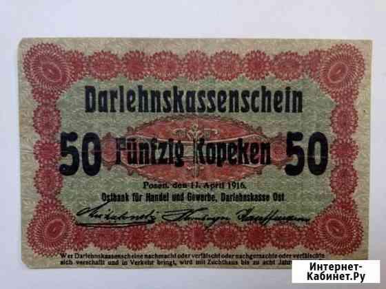 Оккупационная банкнота 1916 Германия Тула