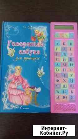 Говорящая азбука Сургут