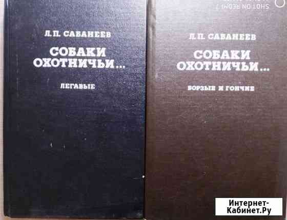 Собаки охотничьи Сабанеев Л.П. репринт с 1896 и др Тверь