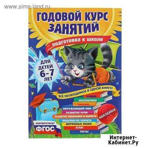 Годовой курс занятий для детей 6-7 лет Саранск